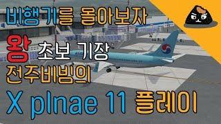 비행시뮬레이션게임 X plnae 11 개막장 운항