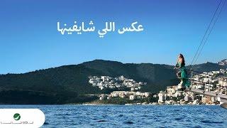 Elissa ... Aaks Elli Shayfenha - With Lyrics | إليسا ... عكس اللي شايفينها - بالكلمات