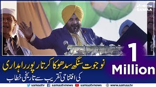 Navjot Singh Sidhu emotional Speech at Kartarpur Corridor Ceremony | 09 Nov 2019