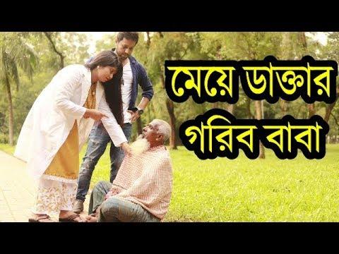 Xxx Mp4 মেয়ে ডাক্তার বাবা রাস্তার ভিক্ষুক তুই বাবা না Heart Touching Bangali Short Film Azaira Tv 3gp Sex