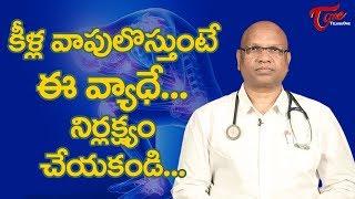 Rheumatoid Arthritis Symptoms And Treatment | Dr Sarath Chandra Mouli Veeravalli