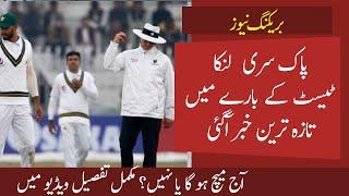 Latest Update from Rawalpindi || Pakistan vs Sri Lanka 1st Test Day 4  Ft. Cricket Lover Ali