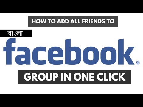 How to Add All Friends to Facebook Group in One Click (Bangla Tutorial)