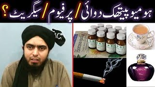 Homeopathic MEDICINE, Perfume, Cigarette, Smooking & Tea in ISLAM ??? (Engineer Muhammad Ali Mirza)