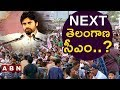 Pawan Kalyan Reaches Kondagattu | Fans Raise Slogans, PK Is Next Telangana CM | ABN Telugu