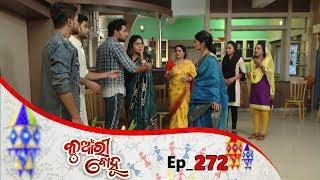 Kunwari Bohu | Full Ep 272 | 23rd Aug 2019 | Odia Serial – TarangTV