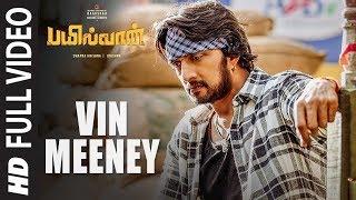 Vin Meeney Video Song | Bailwaan Tamil | Kichcha Sudeepa | Suniel Shetty | Krishna | Arjun Janya