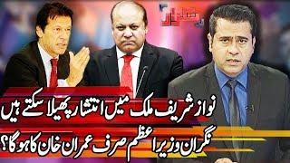 Takrar with Imran Khan - 17 April 2018 | Express News