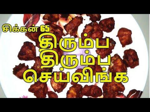 Chicken 65 Recipe in Tamil | சிக்கன் 65 | Amma Samayal Tips Chicken Recipe