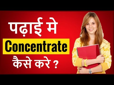 HOW TO CONCENTRATE ON STUDIES FOR LONG HOURS | HOW TO CONCENTRATE ON STUDIES✔