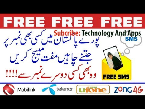 Send Free Sms in Pakistan to any Number and any phones😍