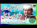 Download  Peer Ali Hasnain Qureshi Shahadat Hazrat Ameer Muslim ki Jori Full Bayan Part 01 MP3,3GP,MP4