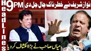 Nawaz Sharif makes another Fiery announcement| Headlines & Bulletin 9 PM | 10 January 2019 | Express