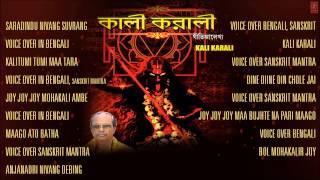 Kali Karali Bengali Maa Kali Bhajans I Full Audio Songs Juke Box
