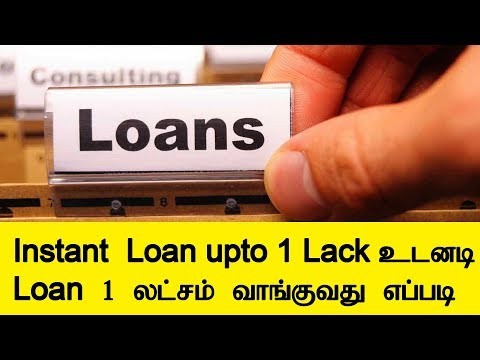 How to Get Instant Loan upto 1 Lacks without Anyone's Help | Tamil Banking