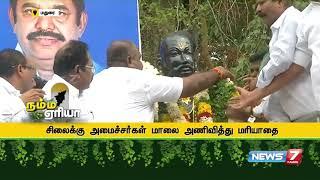 Namma Area Evening Express News | 21.01.2019 | News7 Tamil