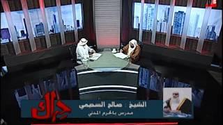 الشيخ صالح السحيمي: السلفية على فراش الموت ورأي الشيخ السحيمي- حراك