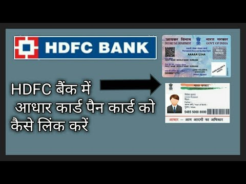 How to link aadhar card to hdfc bank online through netbanking