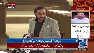 Elected CM Balochistan Mir Abdul Quddus Bizenjo addressing Balochistan assembly | 24 News HD