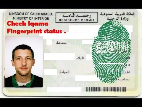 How To Cheek Iqama Fingerprint status in Saudi Arabia (Bangla)
