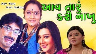 Aav Taru Kari Nakhu - Superhit Comedy Gujarati Natak - Ashish Bhatt - Pratima T - Surbhi Vyas