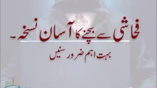 Mufti Tariq Masood Short clip Bayan new video