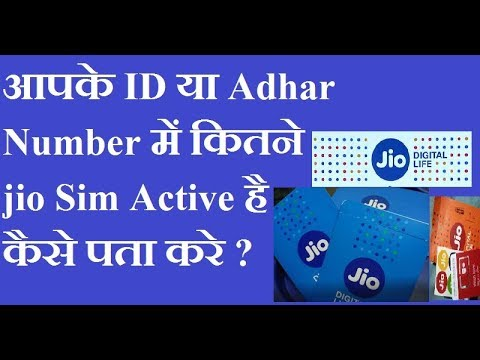 Find out how many jio number  is active in your ID or Adhar Number.