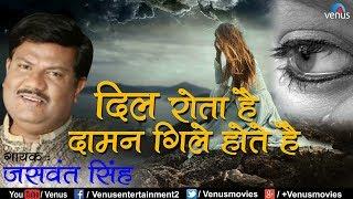 दिल रोता है दामन गिले हाेते है | Dil Rota Hai | Jaswant Singh | Best Bollywood Sad Songs
