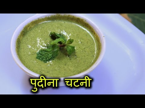 पुदीना चटनी /  हरी चटनी I How to make mint chutney / green chutney I Pudina Chutney recipe in hindi