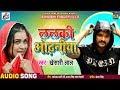 Download ललकी ओढनिया - Lalki Odhaniya - Khesari Lal Yadav , Shankar Singh - Bhojpuri Songs 2018