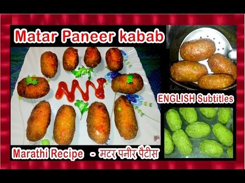 Matar Paneer kabab | मटर पनीर पैटीस | ENGLISH Subtitles - Marathi Recipe - Shubhangi Keer