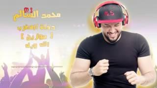 محمد السالم - الله وياه (موازين) 2017 ( Mohamed Alsalim (Mawazine