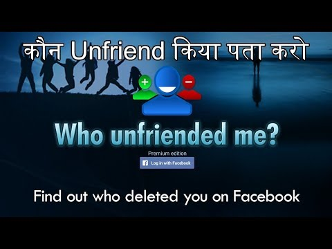 How To Know Who Blocked And Unfriended You On Facebook | Latest 2017 Best Trick {No Root}