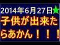 ジャニーズWEST★藤井&小瀧&桐山&中間「子供出来たはあかんって・・・・」