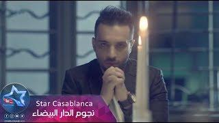 Saif Amer - Ma Baya Hell (Exclusive Music Video) | 2016 | (سيف عامر - مابية حيل (حصرياً