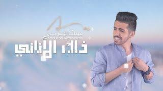 عبدالله الخشرمي - ذاك الأناني (حصرياً) | 2018