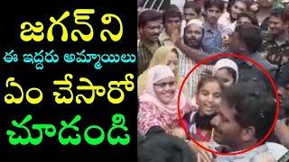 జగన్ ని ఈ ఇద్దరు అమ్మాయిలు ఎం చేసారో చూడండి | Jagan Ladies Fanfollowing In Nandyal | Cinema Politics