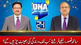 Kasur incident | DNA | 10 January 2018 | 24 News HD