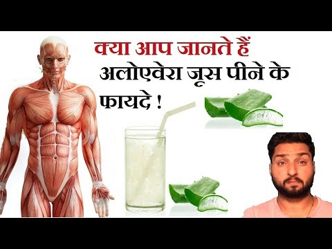 Health Benefits of Aloe Vera Juice in Hindi