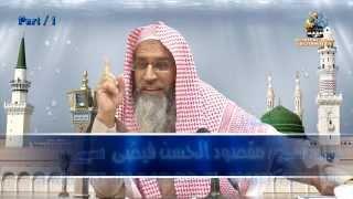 Sawal Shk Maqsood Ul Hassan Faizi Say -1