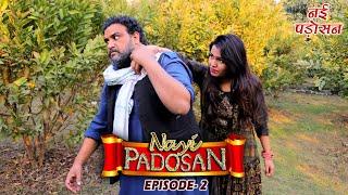 Nayi Padosan | नई पड़ोसन | Episode- 2 |  Firoj Chaudhary | Full Entertainment