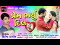 Download પ્રમ ભર્યુ દિલ - Prem Bharyu Dil - Hitesh thakor singer || Send Song Gujrati new 2018 MP3,3GP,MP4