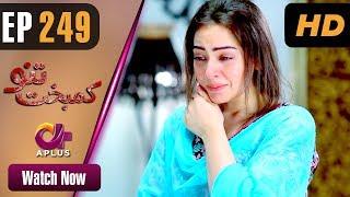 Pakistani Drama   Kambakht Tanno - Episode 249   Aplus ᴴᴰ Dramas   Tanvir Jamal, Sadaf Ashaan