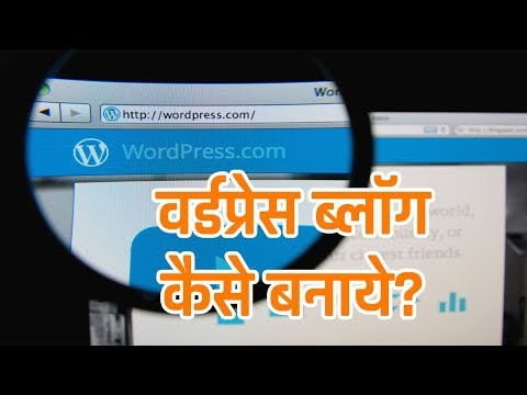 How to Create a Free WordPress Blog on WordPress.com 2018 (Hindi)