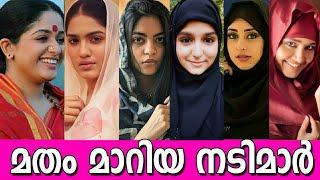 മതം മാറിയ മലയാള നടിമാർ , കാരണം കേട്ടാൽ ഞെട്ടിപ്പോകും 😳 10 Malayalam Actress Who CONVERTED RELIGION