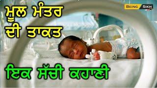 Power of Mool Mantar II Beleive in Gurbani II Motivational story II Being Sikh