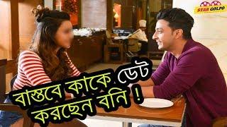 বাস্তব জীবনে কার সাথে ডেট করছেন বন্নি ? স্বীকার করলেন তিনি ! Bonny Sengupta Real Life Love