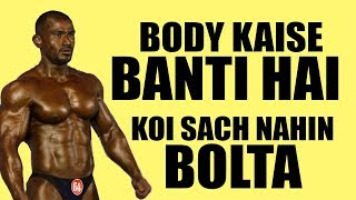 Body kaise banti hai, Koi sach nahin bolta | Only on Tarun Gill Talks