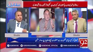 Rauf Klasra badly exposed Zulfi Bukhari