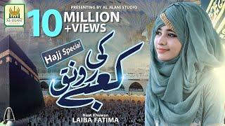 New Naat 2020 - Laiba Fatima - Kabay Ki Ronaq Kaby ka Manzar - Best Female Naat - Aljilani Studio